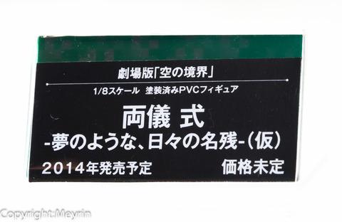 WF2013S_Kotobukiya12