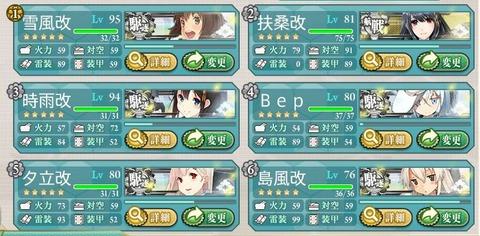 E4用艦隊構成a
