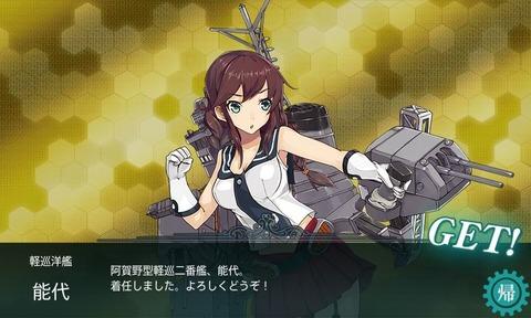 阿賀野型軽巡二番艦 能代