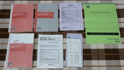 法人税テキスト