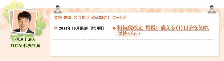 文化センター201410_kutsukake