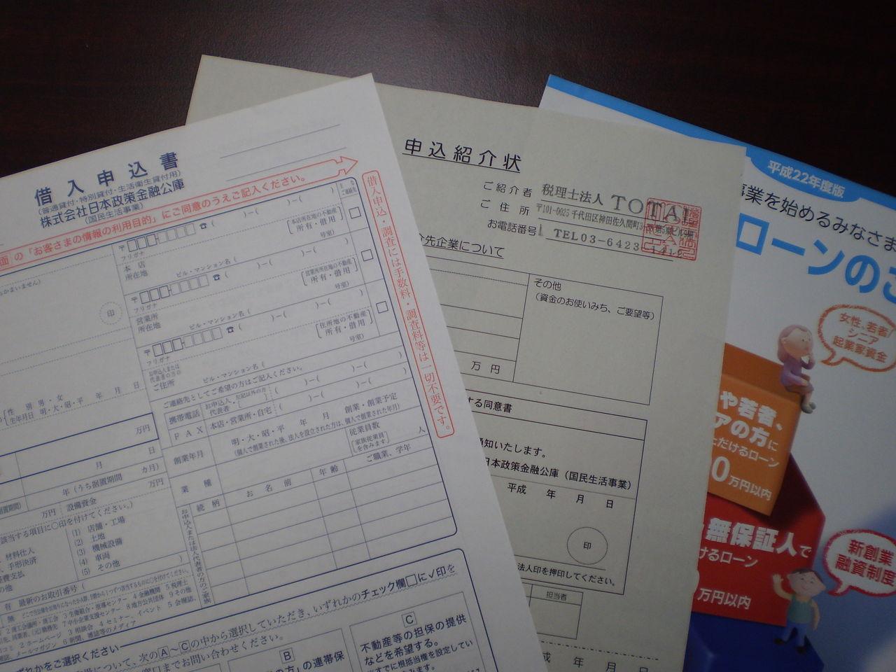 千代田区の税理士借入相談