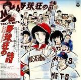 『野球狂の詩』CQ-7012