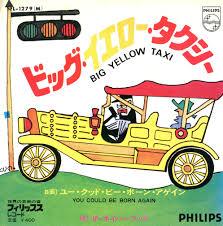ザ・ネイバーフッド 『ビッグ・イエロー・タクシー』