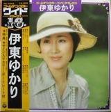 伊東ゆかり 『ゴールデン・スター・ワイド・デラックス』PX-7003帯