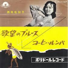 西田佐知子 『コーヒー ルンバ』DJ-1157