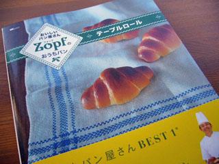 zopf本