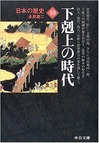 日本の歴史10