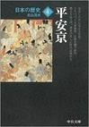 日本の歴史4