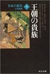 日本の歴史5