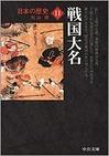 日本の歴史11