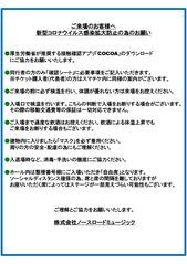 INFO�ハルカミライ_page-0001