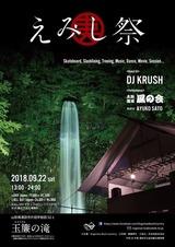 emishi01