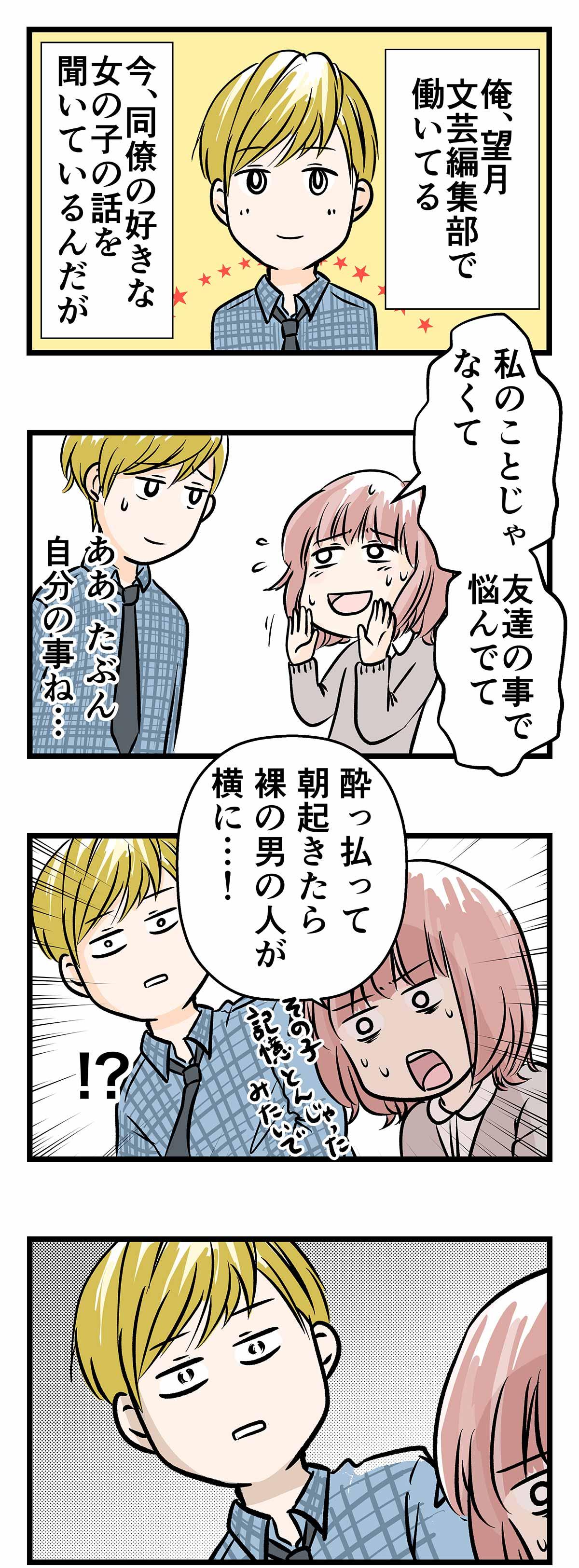 文学処女2