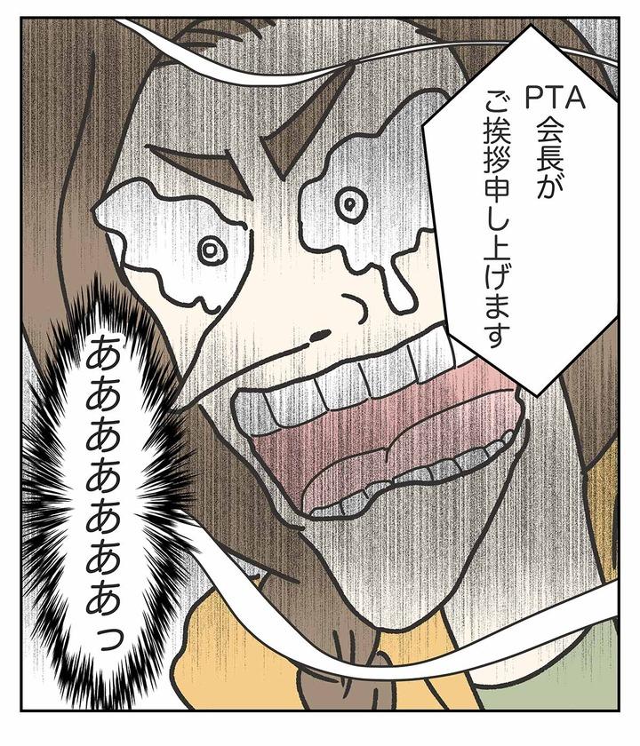PTA vs 運動会 PTA会長の祝辞でゾッとした話・・・