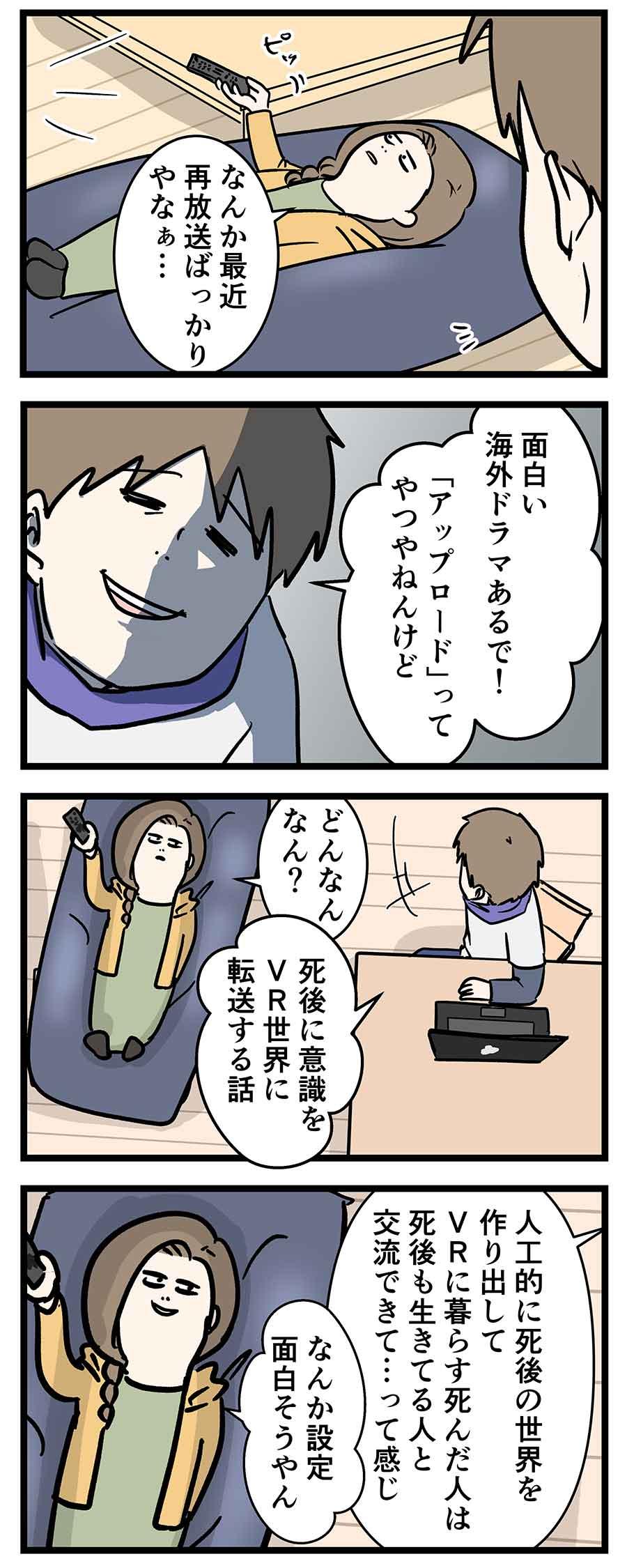 ドラマ アップロード