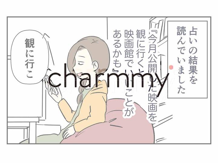 【お知らせ】charmmyさんで連載が始まりました