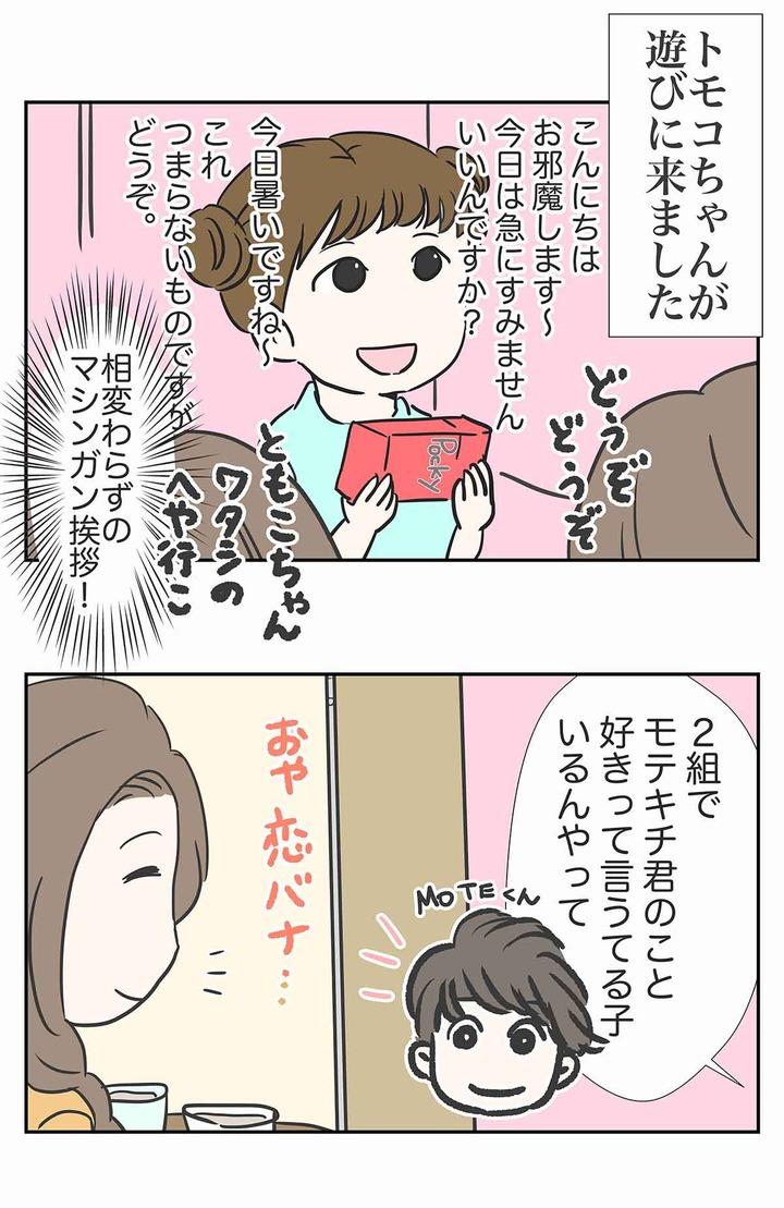 イノチ短シ恋セヨ乙女