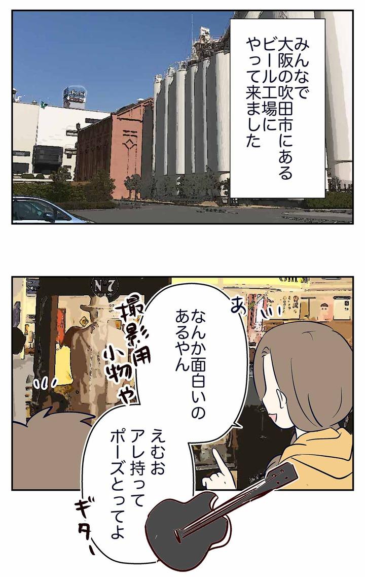 アサヒビールの工場見学に行った時の話