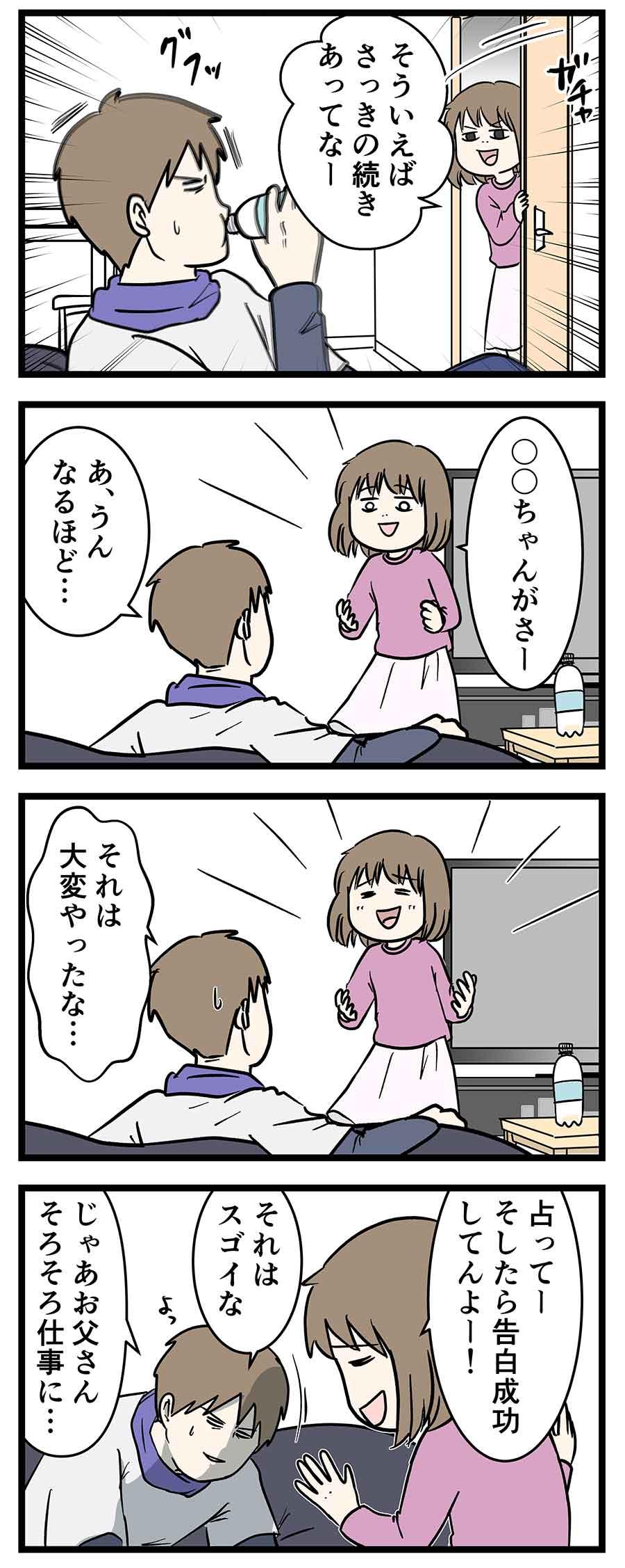 娘がお父さんに話を聞いて欲しい時は一味違うプレッシャーを掛けがち