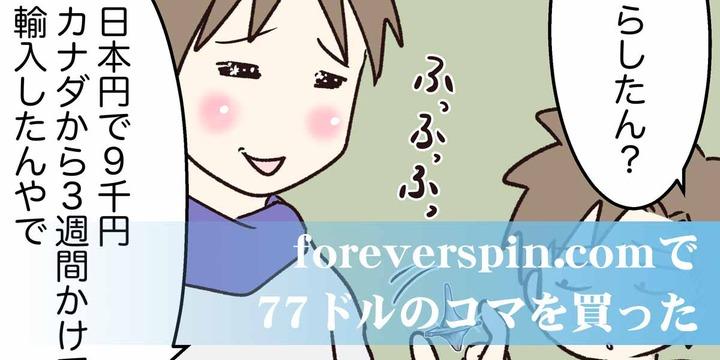 foreverspin