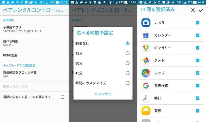 Screenshot_20180316-162826
