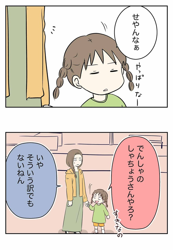 阪急電車のラッピング列車をみた時の話