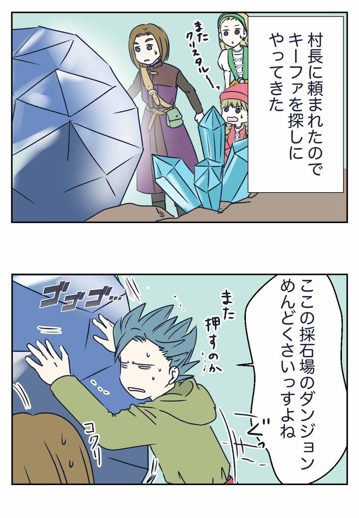 【ドラクエ11漫画】時渡りの迷宮「エデンの祭壇」事変