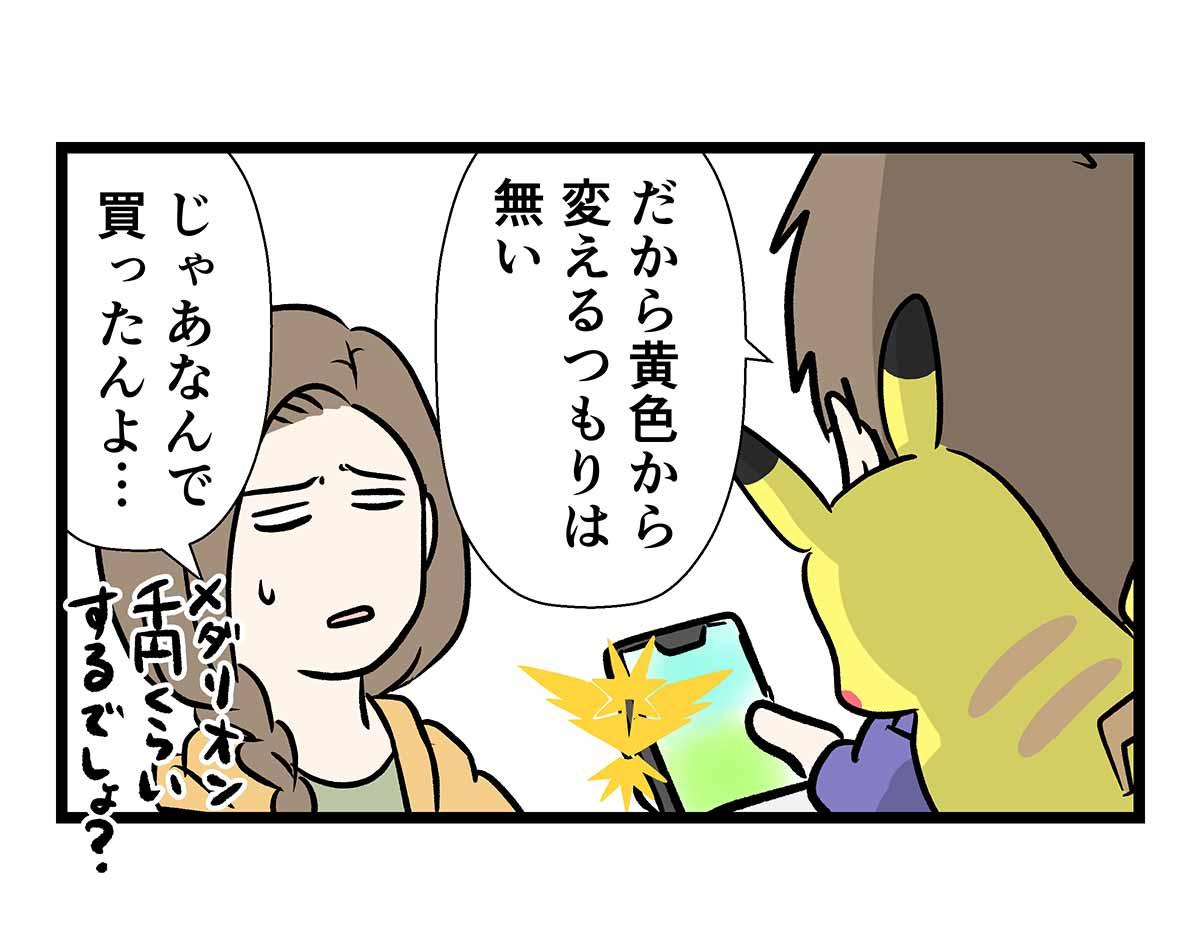 ポケモンGOの黄色勢がチーム変更アイテムを手に入れた時の話