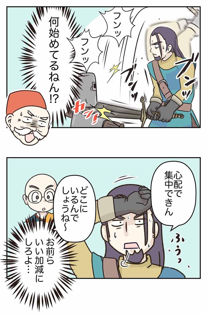 【ドラクエ11漫画】ドゥーランダ山の修行者ロウよ・・・永遠なれ