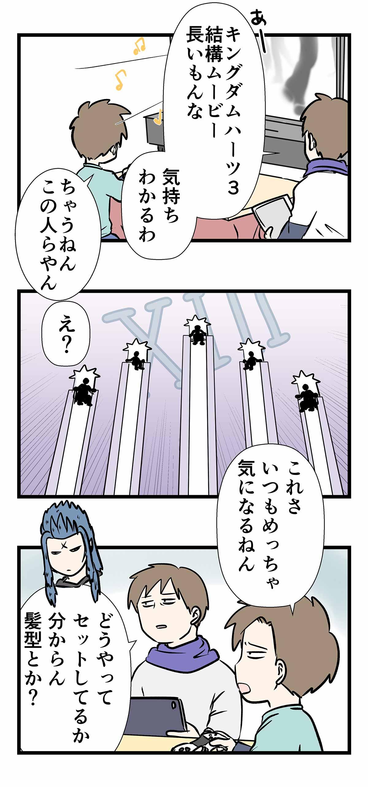 ゲームとかアニメに出てくる敵集団の位置関係の話
