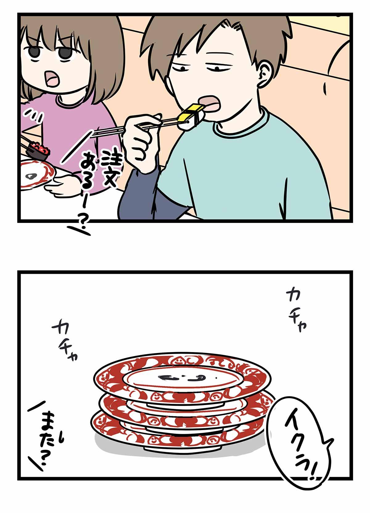 回転寿司に行く時は大体いつもの三倍食べられる気がする