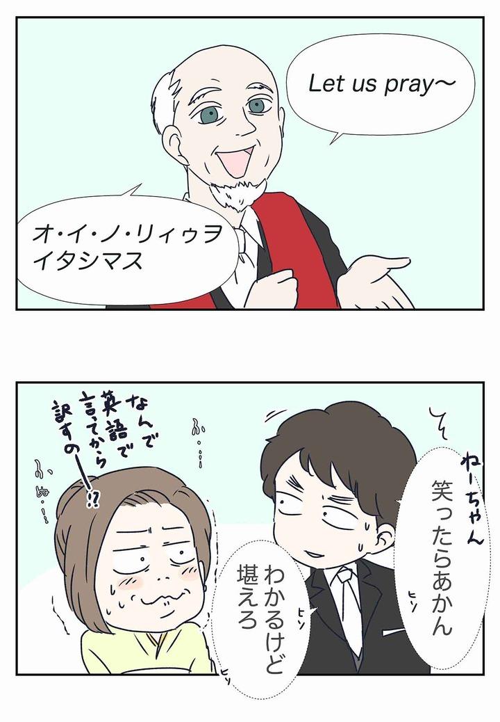 結婚式で神父さんの話すカタコト日本語の「設定感」は異常