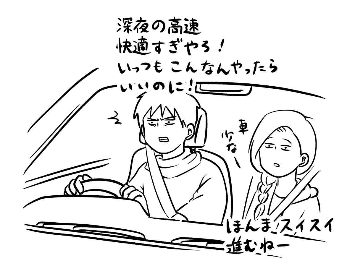 旅の準備とか用意とか大事に決まって身に沁みるやろ 東京への旅(2)