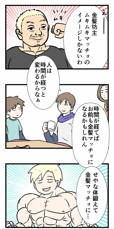 笑ってはいけないで思い出す、昔の松本と浜田の思い出