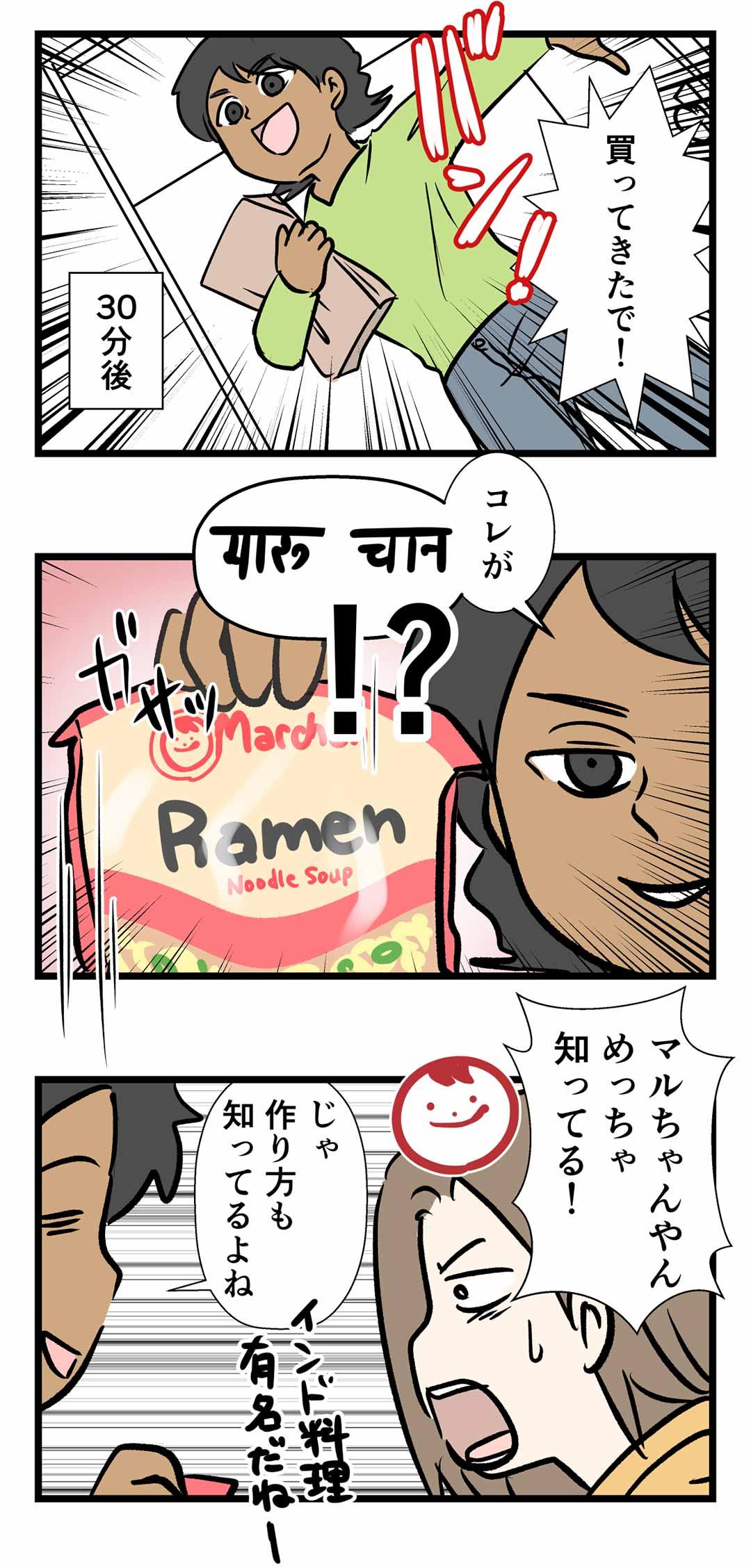 日本産のインド料理といえばアレしかない