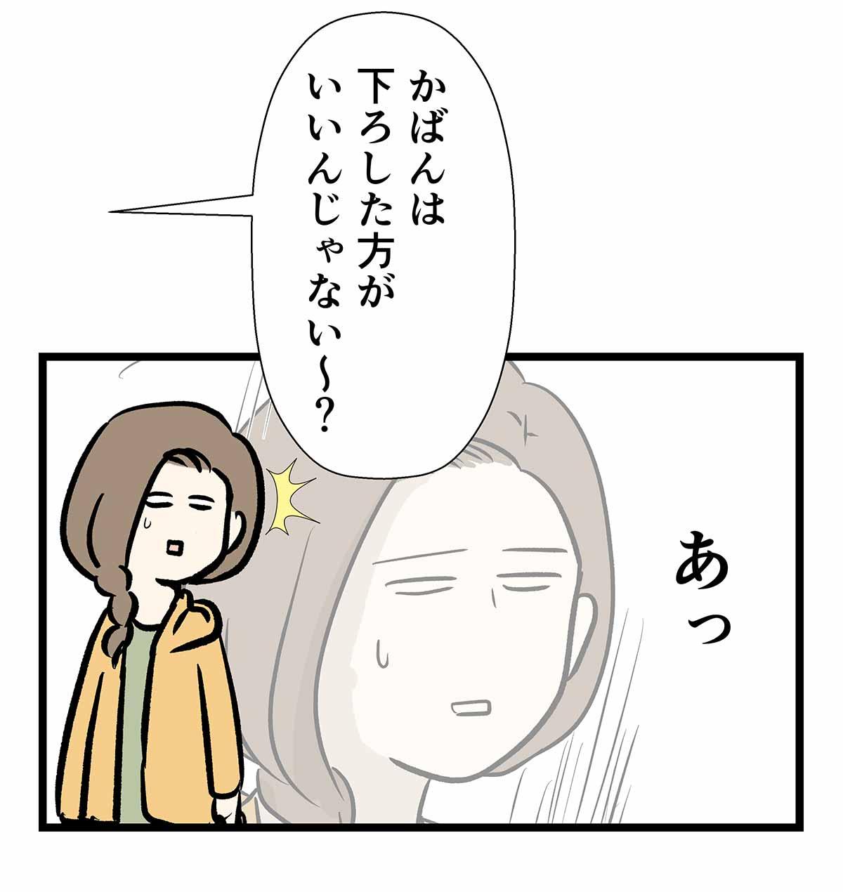 『母さんがどんなに僕を嫌いでも』の試写会へ行った時の話 (2)