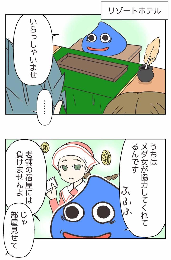 【ドラクエ11漫画】悪魔の子の宿選び