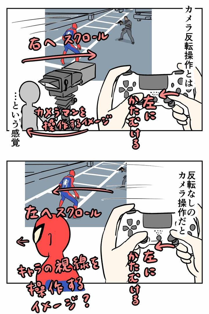 スパイダーマンのカメラ左右反転が出来ない問題