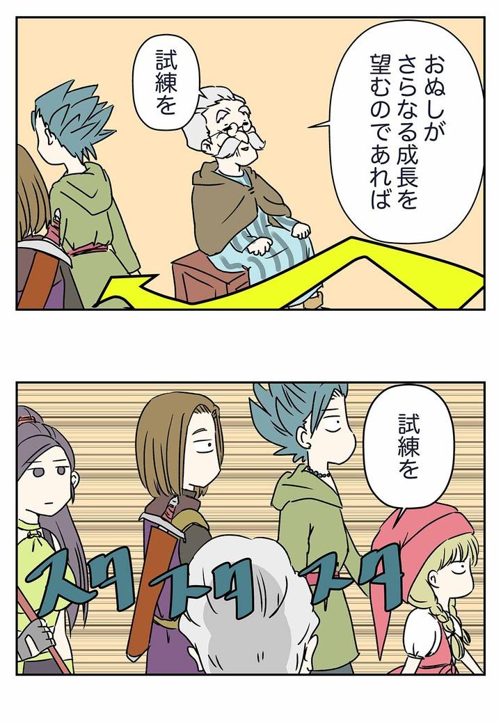 【ドラクエ11漫画】勇者を攻略するクエストもある