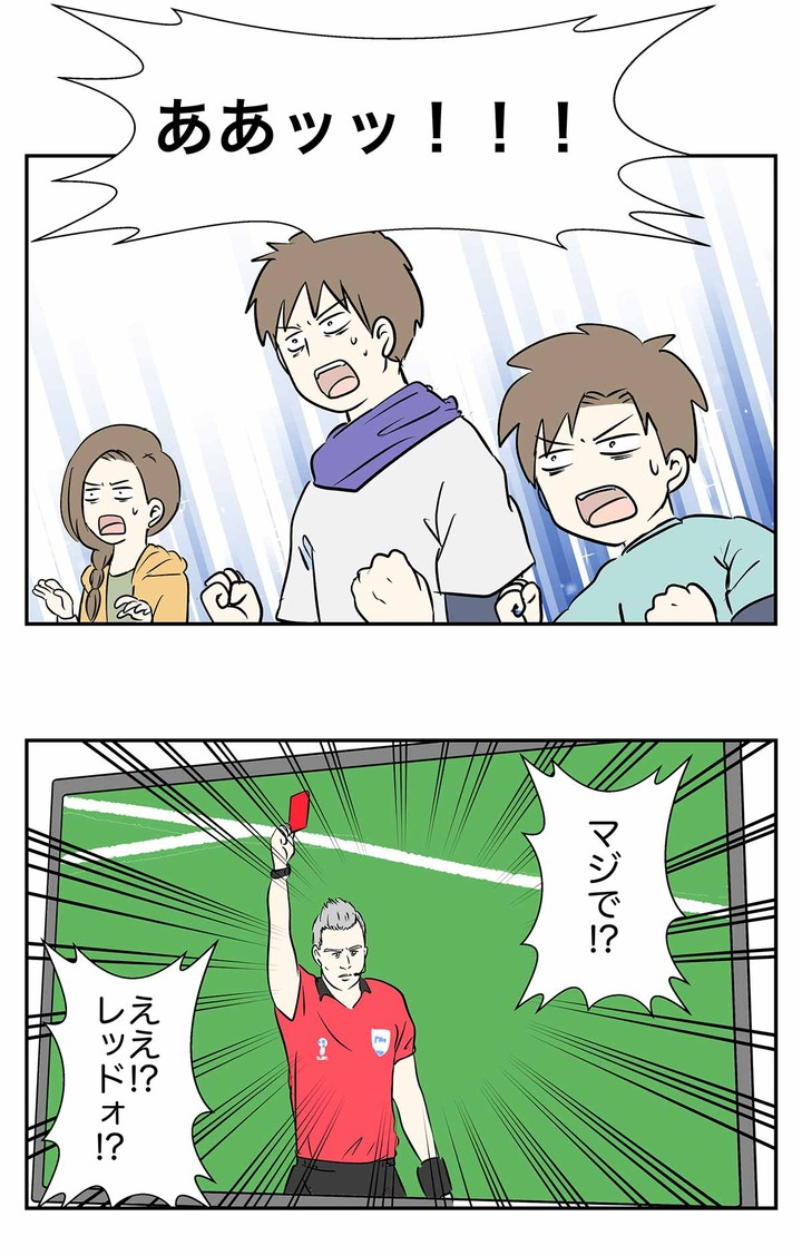 サッカー日本代表対コロンビア 勝利の夜の話