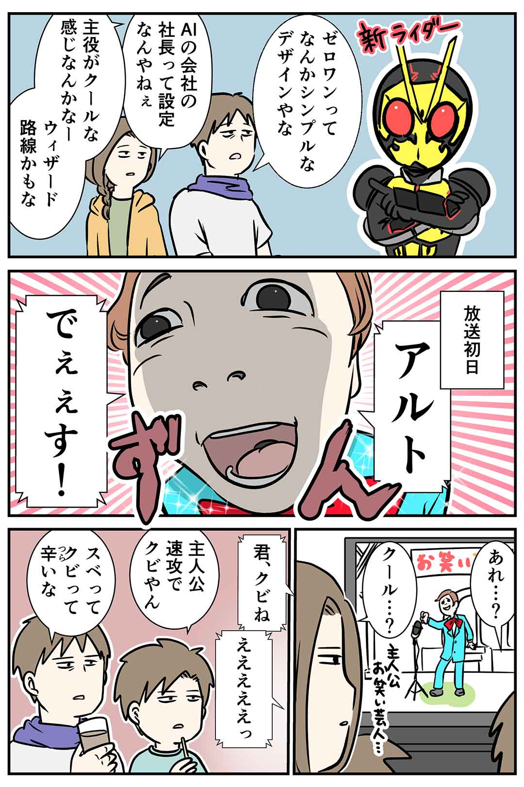 【腹筋崩壊太郎】仮面ライダーゼロワンのなかやまきんに君の話