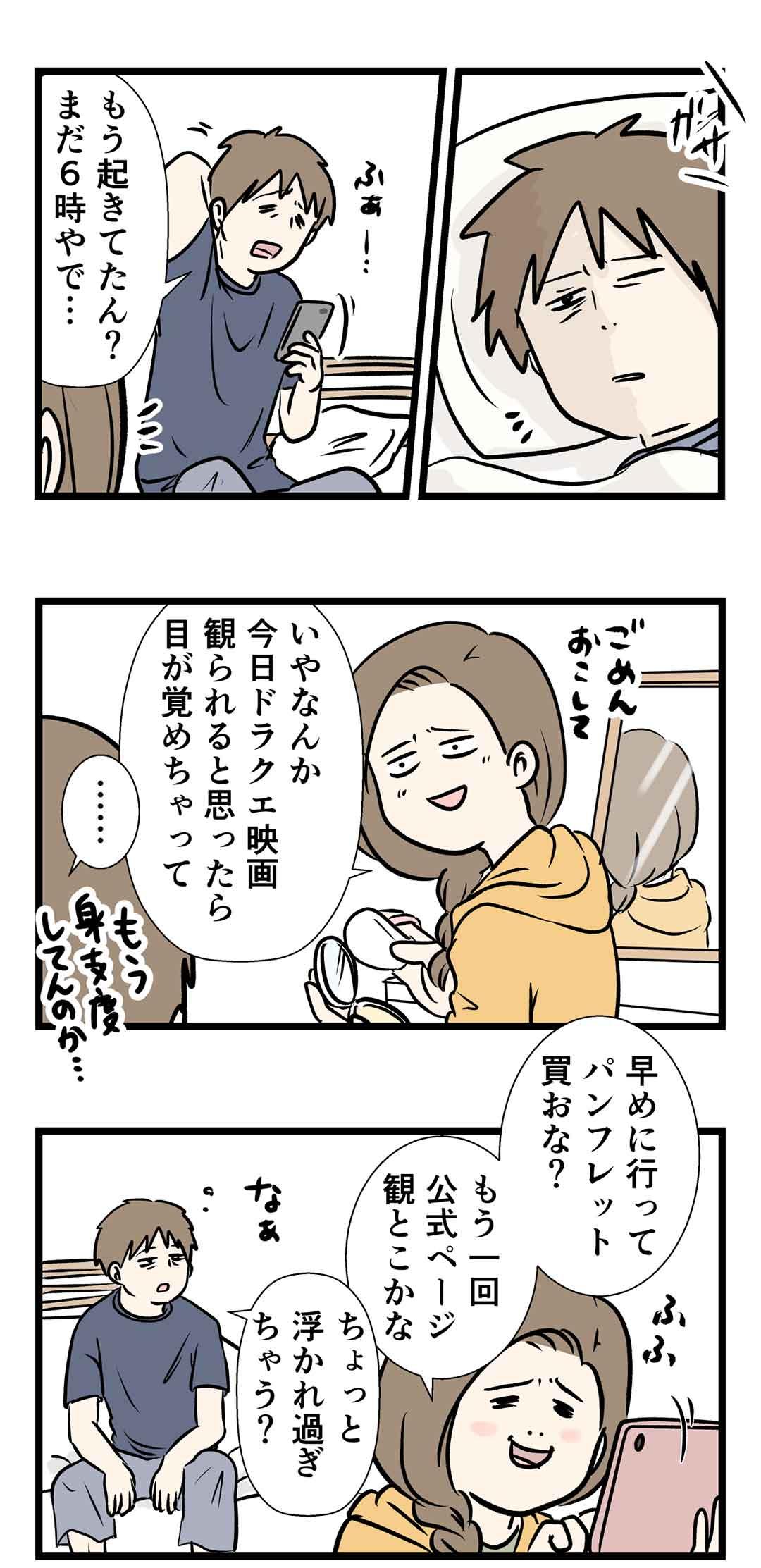 ストーリー ドラクエ ユア