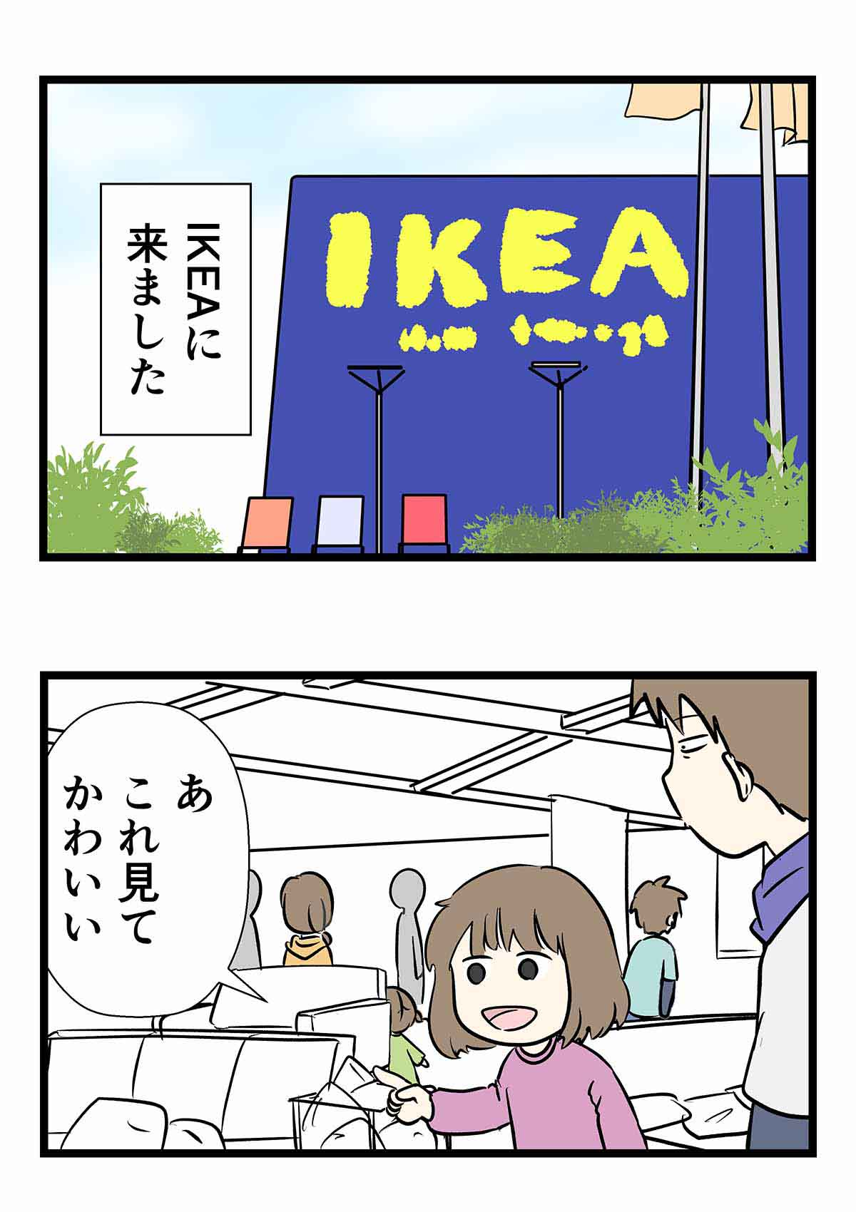 IKEAの電球一つでオシャレに部屋を演出しようとした結果をご覧下さい