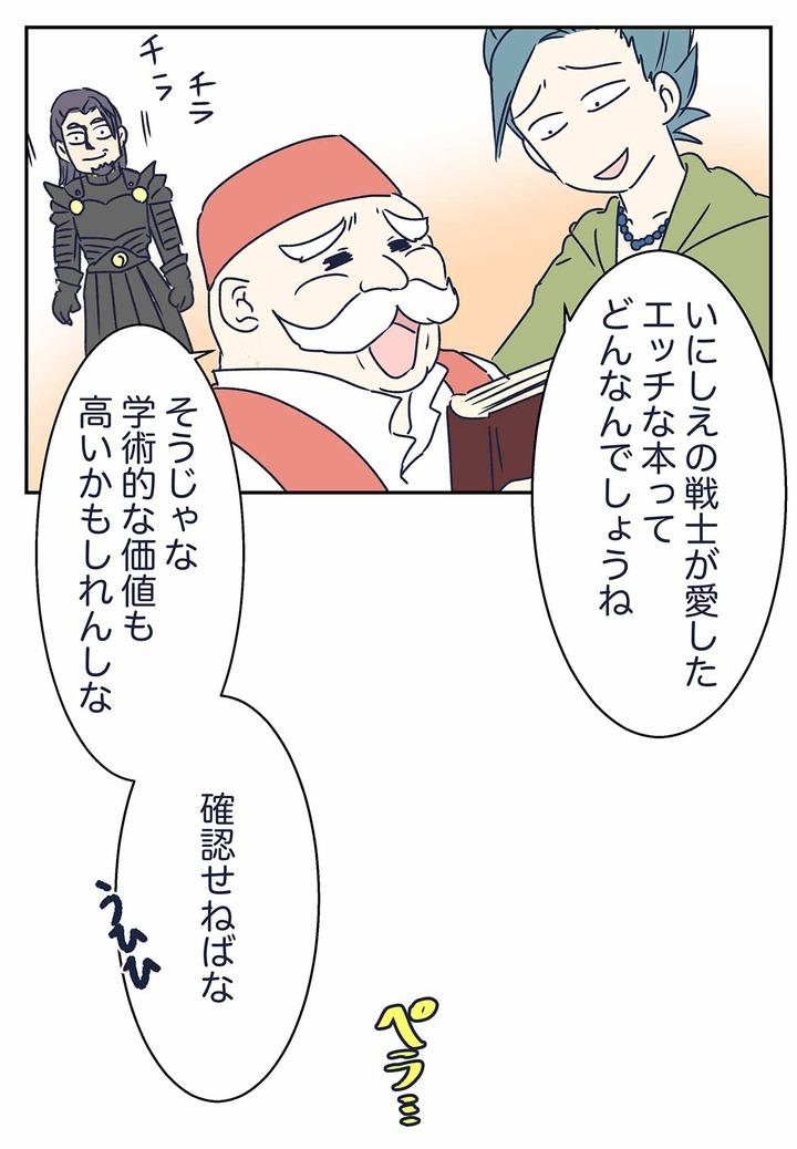 【ドラクエ11漫画】エッチな本にいにしえの戦士ネルセンのレベルの高さを見た