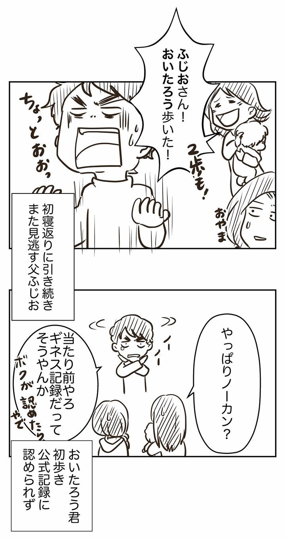 コミック173