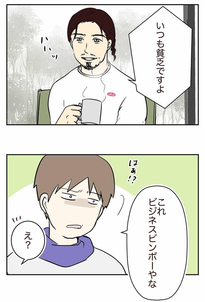 コミック834