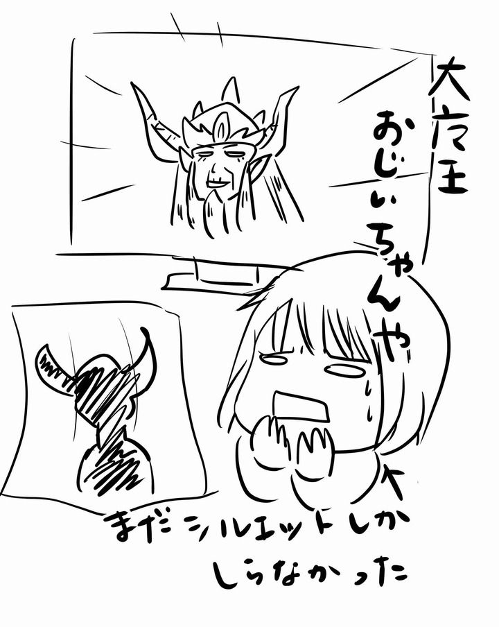 大魔王バーンの正体