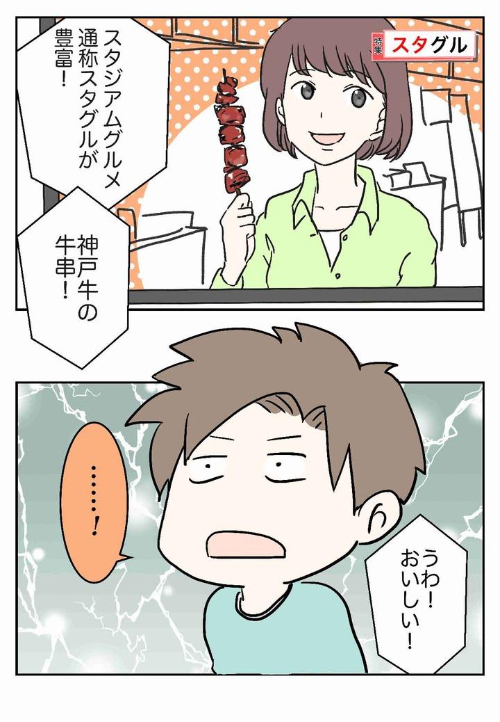 ノエビアスタジアム神戸のサポーター