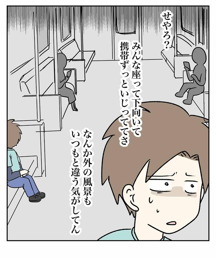異世界列車に乗った少年の憂鬱でもない帰宅
